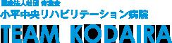 医療法人社団 青葉会 小平中央リハビリテーション病院 TEAM KODAIRA